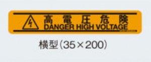 ネグロス SS1H 表示ステッカー 「高電圧危険」(横型35X200) (5枚入)