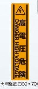 ネグロス SS1VL 表示ステッカー 「高電圧危険」(大型縦型300X70) (5枚入)