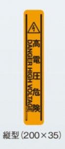 ネグロス SS1V 表示ステッカー 「高電圧危険」(縦型200X35) (5枚入)