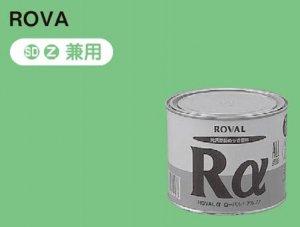 ネグロス ROVA 補修材 高耐食性めっき鋼板・溶融亜鉛めっき仕上げ用補修材0.7gl