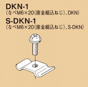 ネグロス S-DKN-1 なべ頭ねじ・ナット付き(なべM6X20座金組込ねじ、S-DKN) (20組入)