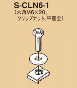 ネグロス S-CLN6-1 ボルト・クリップナット付き(六角M6X20、クリップナット、平座金) (10組入)