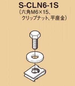 ネグロス S-CLN6-1S ボルト・クリップナット付き(六角M6X15、クリップナット、平座金) (4組入)