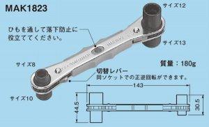 ネグロス MAK1823 マックツール ラチェットメガネレンチ(適合サイズ8・10・12・13)