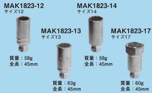 ネグロス MAK1823-12 マックツール 替ソケット(MAK2347C・MAK1823・MAK18213S用) (適合サイズ12)