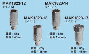 ネグロス MAK1823-14 マックツール 替ソケット(MAK2347C・MAK1823・MAK18213S用) (適合サイズ14)