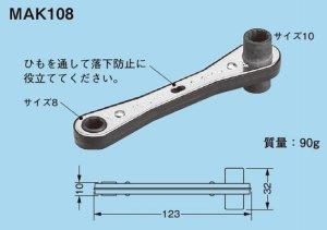 ネグロス MAK108 マックツール ラチェットメガネレンチ(適合サイズ8・10)