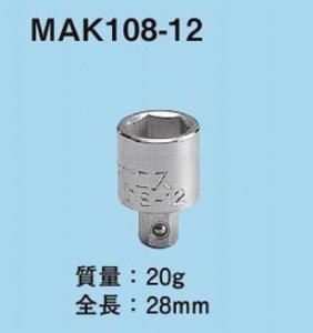 ネグロス MAK108-12 マックツール 替ソケット(MAK108用) (適合サイズ12)