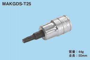 ネグロス MAKGDS-T25 マックツール 組立ラック用ビットソケット(穴形状:トルクスT25)