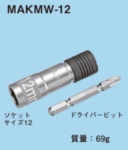 ネグロス MAKMW-12 マックツール 充電インパクトドライバー用ソケット(適合サイズ12)