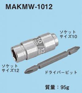 ネグロス MAKMW-1012 マックツール 充電インパクトドライバー用ソケット(適合サイズ10・12)