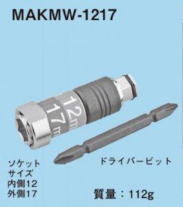 ネグロス MAKMW-1217 マックツール 充電インパクトドライバー用ソケット(適合サイズ12・17)