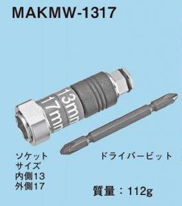 ネグロス MAKMW-1317 マックツール 充電インパクトドライバー用ソケット(適合サイズ13・17)