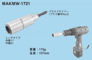 ネグロス MAKMW-1721 マックツール 充電ドリルドライバー用ソケット(適合サイズ17・21)