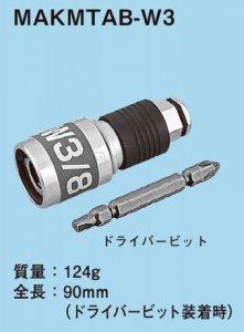 ネグロス MAKMTAB-W3 マックツール 全ネジボルト回し工具(適合吊りボルトW3/8)