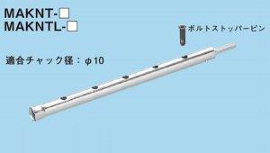 ネグロス MAKNTL-17 マックツール 吊りボルト用ナット回し工具(W3/8、M10)