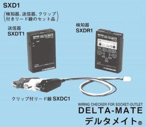 ネグロス SXDR1 マックツール デルタメイト 検知器単体