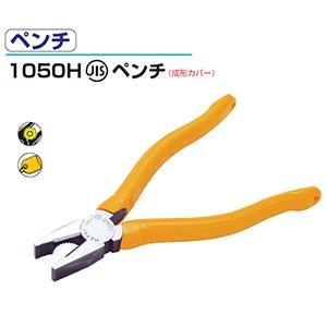 室本鉄工 メリー 1050H-200 絶縁ペンチ