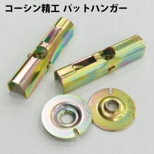 コーシン KP-M6 パットハンガー ネジ径:6mm 10本入り