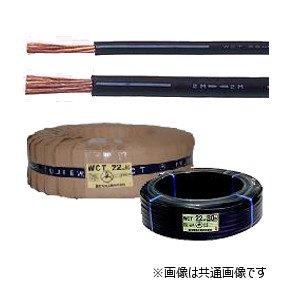 富士電線工業 WCT38 導線用天然ゴムシースケーブル 38平方mm  切り売り[代引き不可]