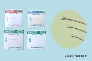 富士電線工業 EM-FCT 2P-0.65 電子ボタン電話用ケーブル 2対 0.65mm 200m