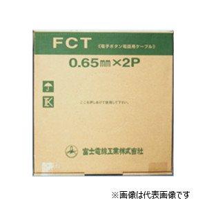 富士電線工業 FCT 0.65-1P 電子ボタン電話用ケーブル 1対 0.65mm 200m