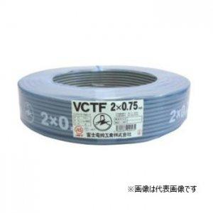 富士電線工業 VCT-F 2C-0.75 300Vビニルキャブタイヤ丸形コード 2心 0.75平方mm 100m