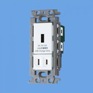 パナソニック WTF14714W 埋め込み充電用USBコンセント(シングルコンセント付)(ホワイト)