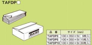 ネグロス TAFDP3 ダンシールP(耐熱シール材) 板状 9枚入り 容量3kg
