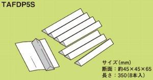 ネグロス TAFDP5S ダンシールPサンカク(耐熱シール材) 三角形 8本入 容量5kg