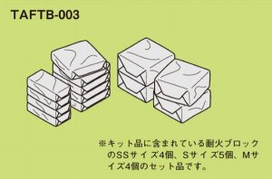 ネグロス TAFTB-003 耐火ブロック工法(タフロック60 床・壁用キット) 開口面積(平方m):〜0.03
