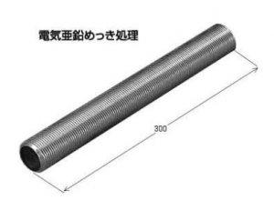 外山電気 NP75 ニップル E75 鋼管製 電気亜鉛めっき