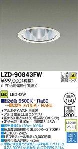大光電機 LZD-90843FW 調色・調光ダウンライト fe:el 48W