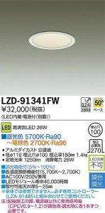 大光電機 LZD-91341FW 調色・調光ダウンライト LZ2C 高演色26W