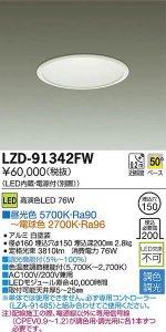 大光電機 LZD-91342FW 調色・調光ダウンライト LZ4C 高演色76W