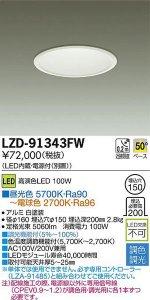 大光電機 LZD-91343FW 調色・調光ダウンライト LZ5C 高演色100W