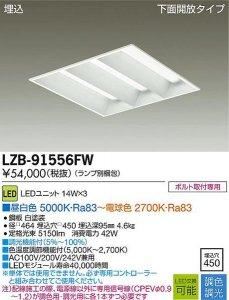 大光電機 LZB-91556FW 調色・調光ベースライト 埋込 下面開放タイプ 14W×3