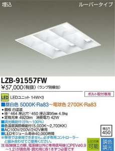 大光電機 LZB-91557FW 調色・調光ベースライト 埋込 ルーバータイプ 14W×3