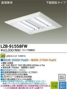 大光電機 LZB-91558FW 調色・調光ベースライト 直埋兼用 下面開放タイプ 14W×4