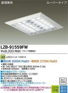 大光電機 LZB-91559FW 調色・調光ベースライト 直埋兼用 ルーバータイプ 14W×4