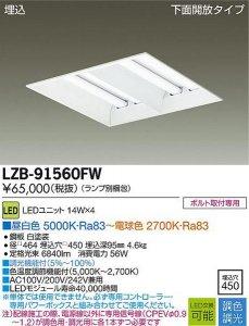 大光電機 LZB-91560FW 調色・調光ベースライト 埋込 下面開放タイプ 14W×4