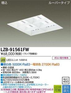 大光電機 LZB-91561FW 調色・調光ベースライト 埋込 ルーバータイプ 14W×4