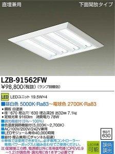 大光電機 LZB-91562FW 調色・調光ベースライト 直埋兼用 下面開放タイプ 19.5W×4
