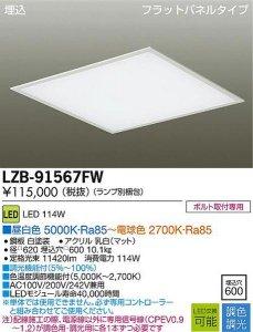 大光電機 LZB-91567FW 調色・調光ベースライト 埋込 フラットパネルタイプ 114W