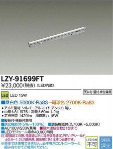 大光電機 LZY-91699FT 調色・調光インダイレクトライト フレックスライン L770タイプ 15W
