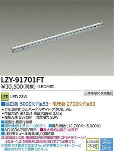 大光電機 LZY-91701FT 調色・調光インダイレクトライト フレックスライン L1260タイプ 23W