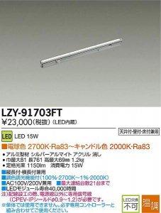 大光電機 LZY-91703FT 温調インダイレクトライト フレックスライン L770タイプ 15W