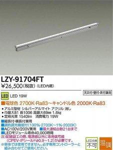 大光電機 LZY-91704FT 温調インダイレクトライト フレックスライン L1010タイプ 19W
