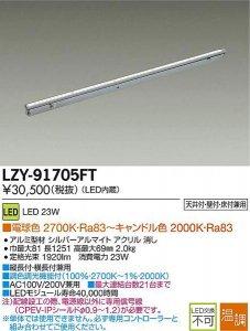 大光電機 LZY-91705FT 温調インダイレクトライト フレックスライン L1260タイプ 23W