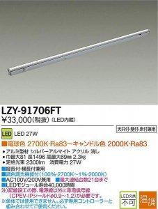 大光電機 LZY-91706FT 温調インダイレクトライト フレックスライン L1500タイプ 27W